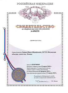 NadezhnyeTeplicy.ru - Патент Альпийская Сказка