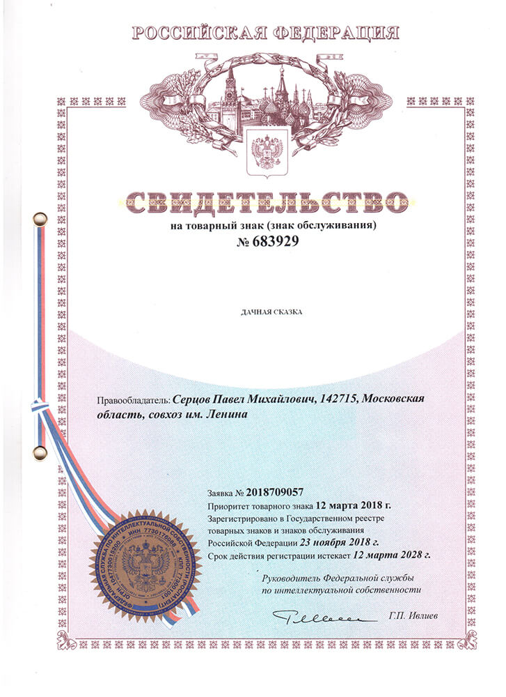 NadezhnyeTeplicy.ru - Патент Дачная Сказка